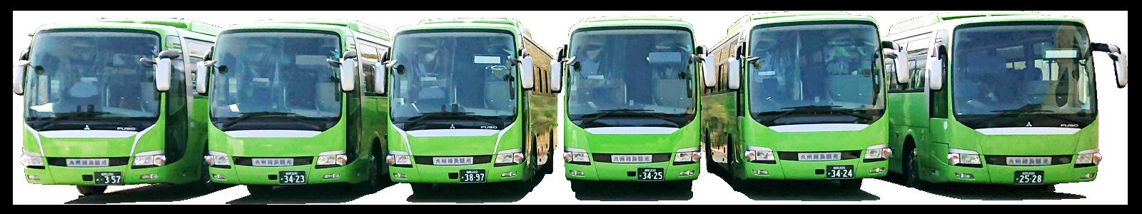 九州相良バス観光有限会社